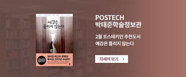 POSTECH 박태준학술정보관 - 2월 포스테키안 추천도서 예감은 틀리지 않는다 - 자세히 보기