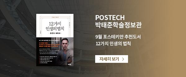 POSTECH 박태준학술정보관 - 9월 포스테키안 추천도서 12가지 인생의 법칙 - 자세히 보기