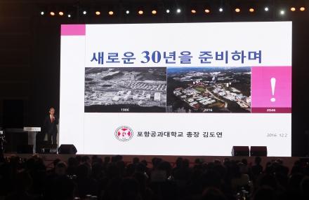 개교 30주년 기념식 총장 발표자료