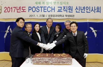 2017년 신년인사회