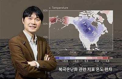 환경 국종성 교수팀, 북극 온도 상승이 식물 활동성 감소로 이어진다는 사실 처음 밝혀내