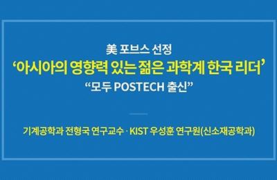 """포브스 선정 '아시아의 영향력 있는 젊은 과학계 한국 리더'는 """"모두 POSTECH 출신"""""""