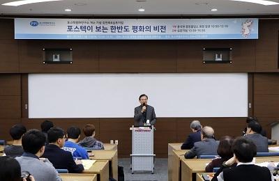 '포스텍평화연구소' 개소 기념 강연회&심포지엄 개최
