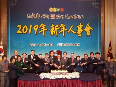 2019년 포항상공회의소 신년인사회 참석