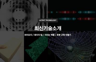 2019 봄호 / 최신 기술 소개