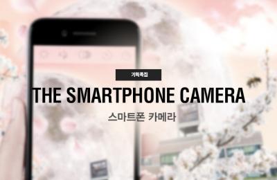 2019 봄호 / 기획특집 / 스마트폰 카메라