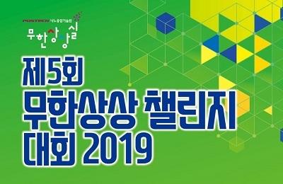 제5회 무한상상 챌린지 대회 2019