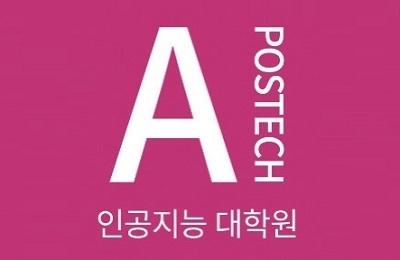 """POSTECH AI대학원 첫 입시…합격률 18.5% """"바늘구멍"""""""