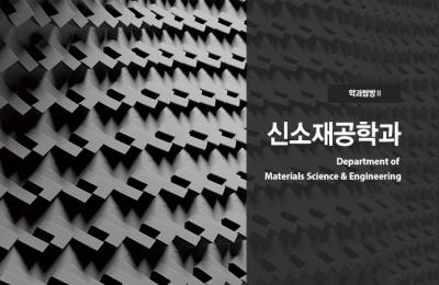 2019 가을호 / 학과 탐방 Ⅱ / 신소재공학과