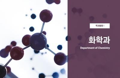 2019 가을호 / 학과 탐방 Ⅰ / 화학과