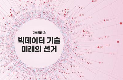 2020 여름호 / 기획특집 ③ / 빅데이터 기술, 미래의 선거