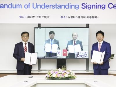 삼성디스플레이-베트남 대학 3개교 차세대 리더양성 프로그램 협약식