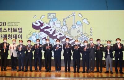 2020 경북 스타트업 투자 매칭데이