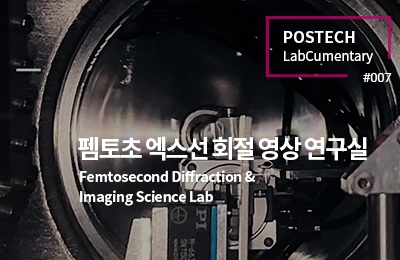 펨토초 엑스선 회절 영상 연구실<br>Femtosecond Diffraction &<br> Imaging Science Laboratory