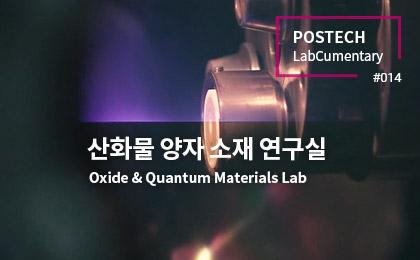 산화물 양자 소재 연구실<br>Oxide & Quantum Materials Lab