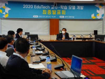 EduTech 교수-학습 모델 개발 최종 발표회
